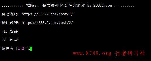 one-key-build-v2ray-for-all-2.jpg