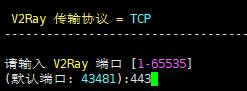 one-key-build-v2ray-for-all-4.jpg