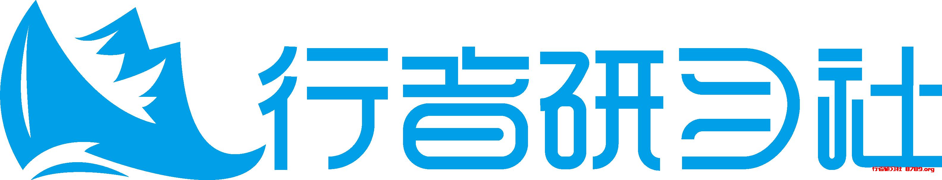 行者研习社