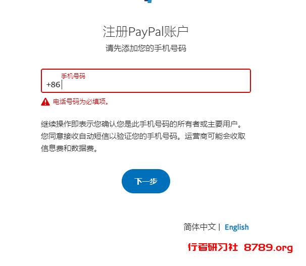 手把手教你如何注册PayPal账号