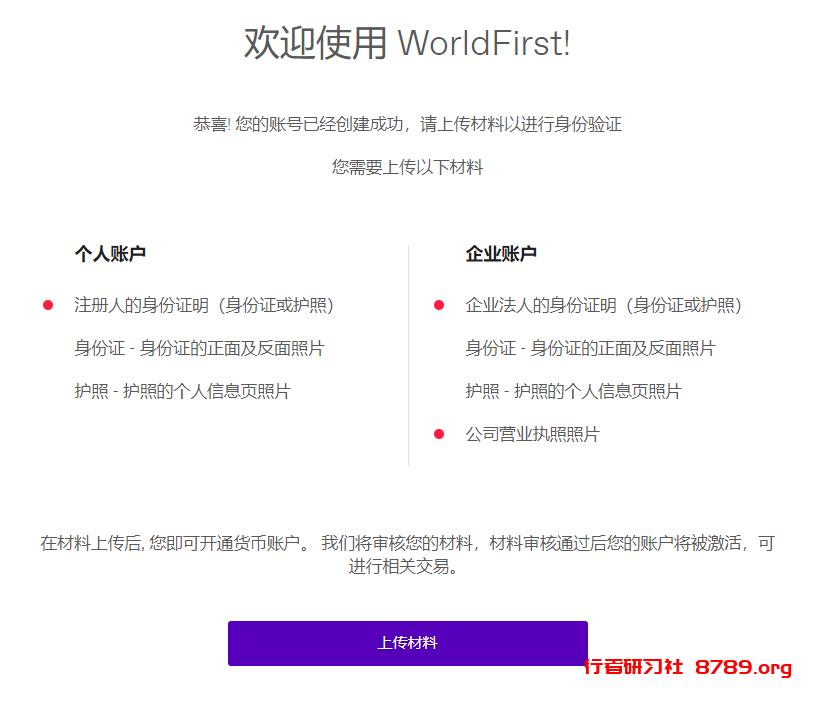 万里汇WorldFirst2021最新注册图文教程