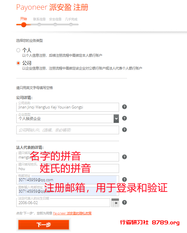 Payoneer(派安盈)注册教程